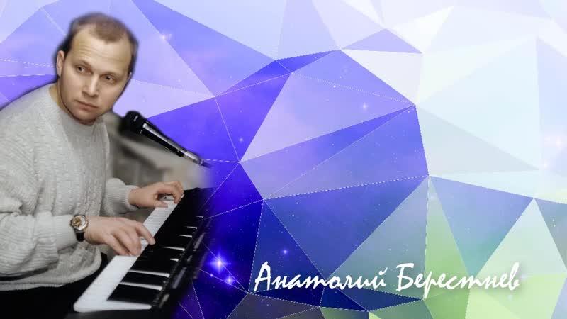 День рождения Анатолия Берестнева