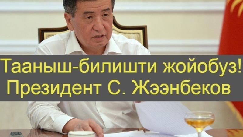 Президент кадр тандоонун жаңы ыкмасы кадр тандоонун жаңы ыкмасы ишке киргенин айтты.