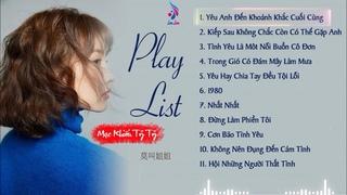 [Playlist] Mạc Khiếu Tỷ Tỷ Cover  ♫ Best song of 《 莫叫姐姐》  Lạc Lạc