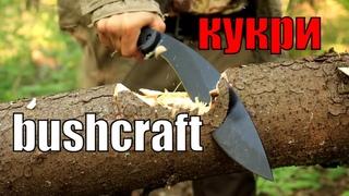 Все, что нужно знать о  ноже кукри для бушкрафта и выживания в лесу!
