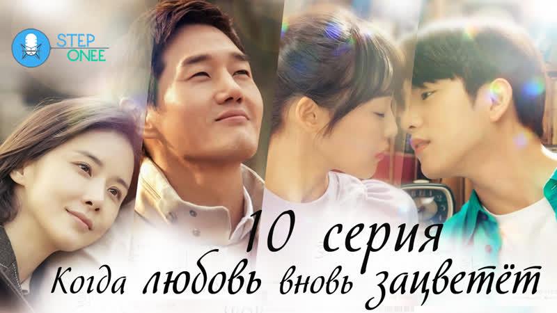 10 16 Когда любовь вновь зацветёт Южная Корея 2020 озвучка STEPonee MVO