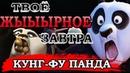 КУНГ-ФУ ПАНДА. МАГИЯ СЛОВА ЗАВТРА переозвучка