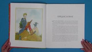 «Сказки барда Бидля» Дж.К. Роулинг (с иллюстрациями Криса Ридделла)