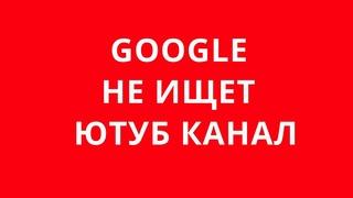 Почему моего youtube канала нет в поиске Google